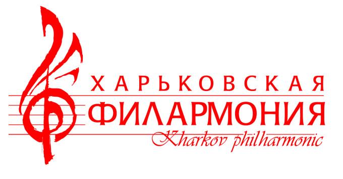 Харьковская филармония