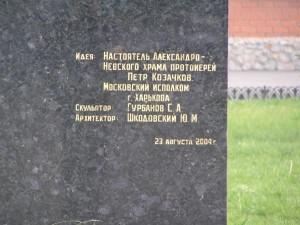 Памятник Александру Невскому Харьков