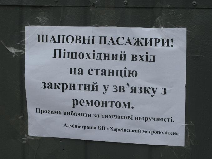 """Харьковскую """"Стекляшку"""" закрыли на ремонт (5)"""