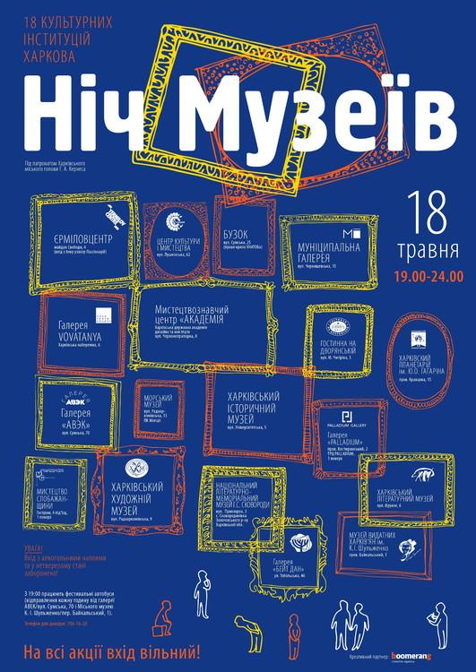Ночь музеев в Харькове 2013