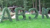 Зоопарк (экопарк) Фельдмана (27)