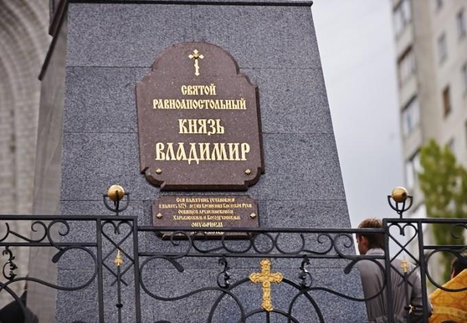 Памятник князю Владимиру в Харькове (5)