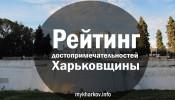 Достопримечательности Харьковщины