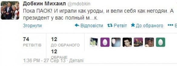 добкин-твиттер