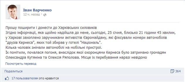 Похитили активистов Евромайдана Харькова