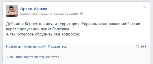Арсен Аваков Facebook