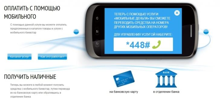 Мобильные деньги Киевстар