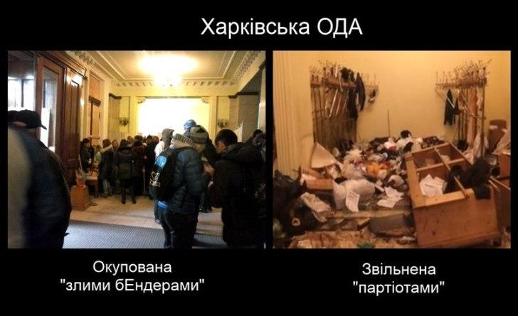 Харьков ОГА