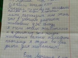 Письмо школьника