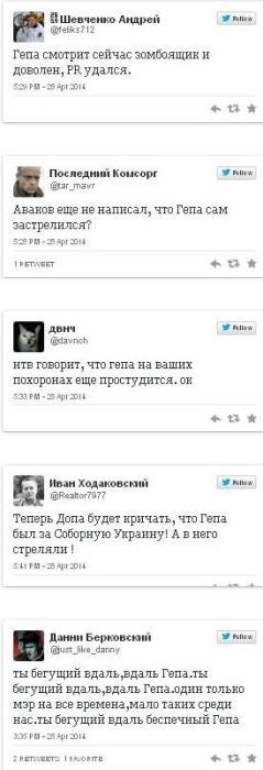 о гепе-2