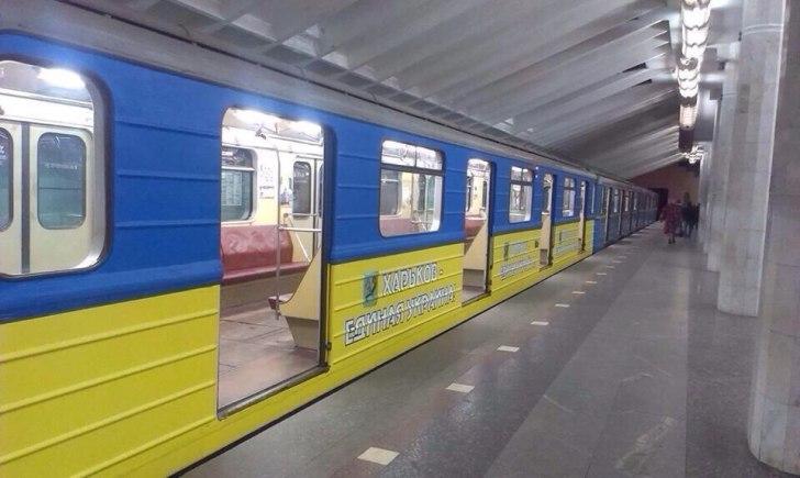 Патриотичное метро в Харькове