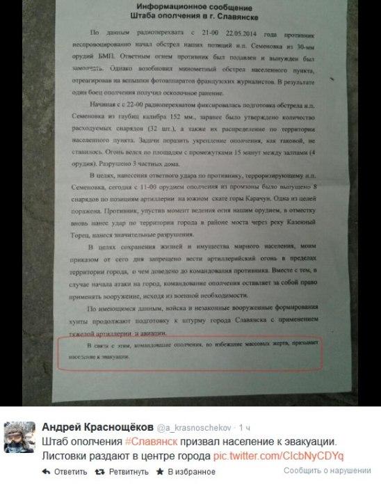 евакуация славянска