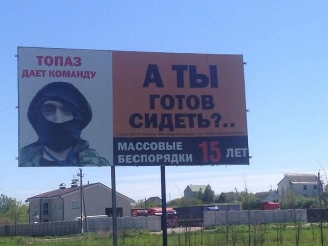 топаз-билборд