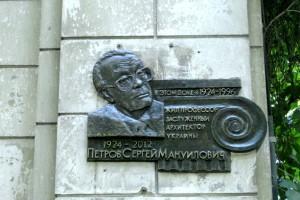 Мемориальная доска Петрову