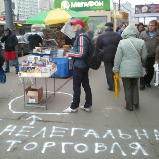 Image result for нелегальный торговля