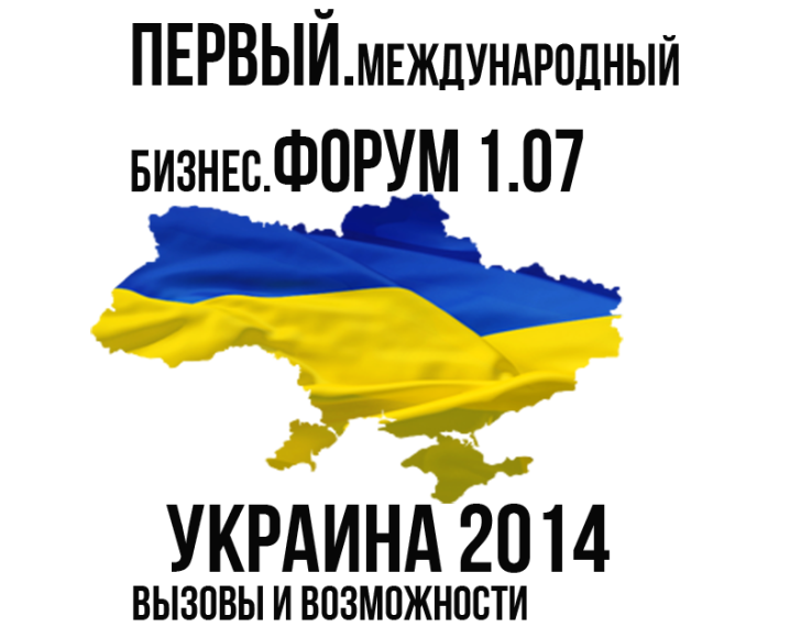 Первый Международный Бизнес Форум. Харьков 1.07.2014