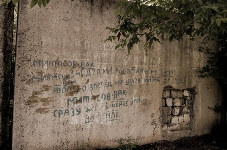 Надписи Олега Митасова на железобетонной стене на территории Сабуровой дачи