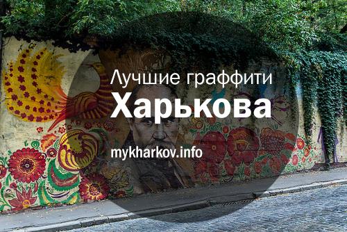 Лучшие граффити Харькова