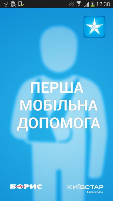 Перша мобільна допомога Київстар