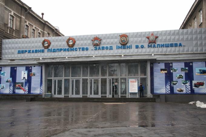 ГП «Завод имени Малышева»