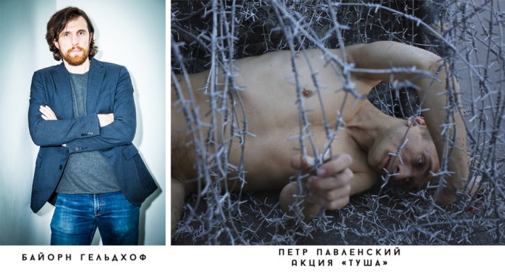 Гельдхоф и Павленский