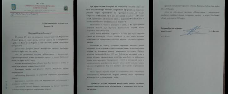 Письмо Балуты в ВР