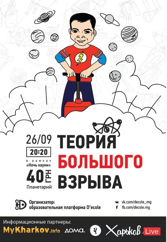 Теория Большого взрыва, Харьков, 26 сентября 2014