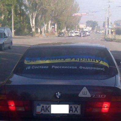 сепаратист-авто