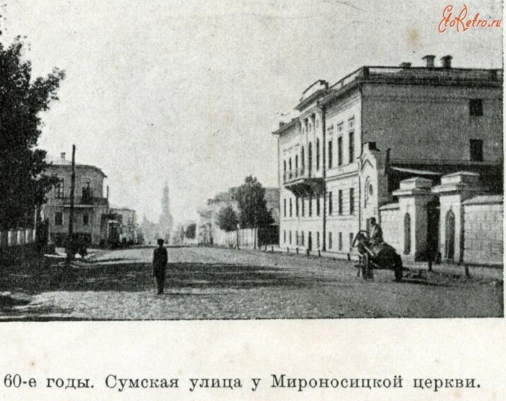 улица Сумская 1860-е
