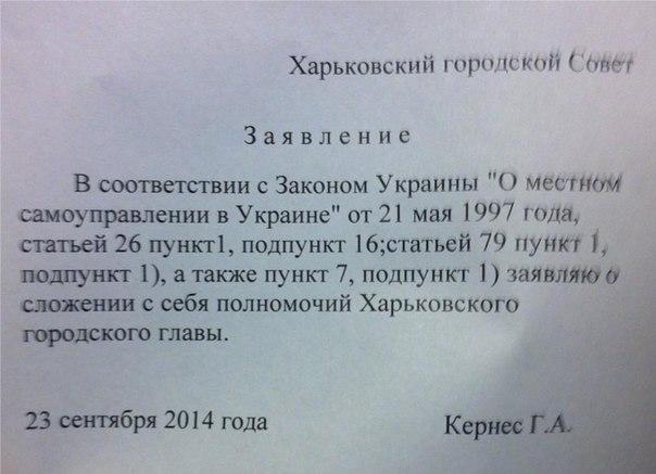 заявление мэра
