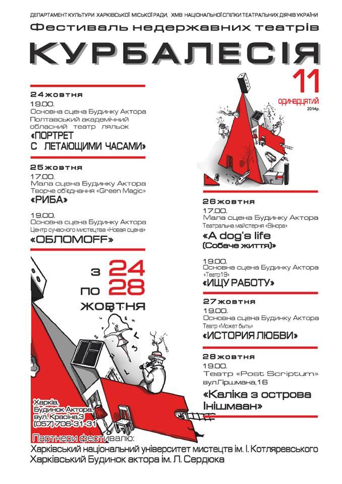 «Курбалесія-2014»