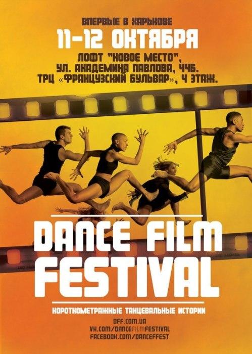 Dance Film Festival Харьков