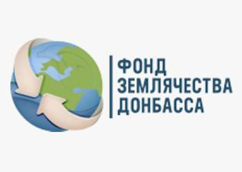 fond_zemlyachestva_donbassa_1