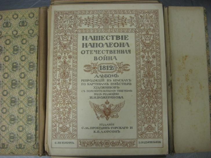 Альбом репродукции в красках«Нашествие Наполеона Отечественная война 1812 р»