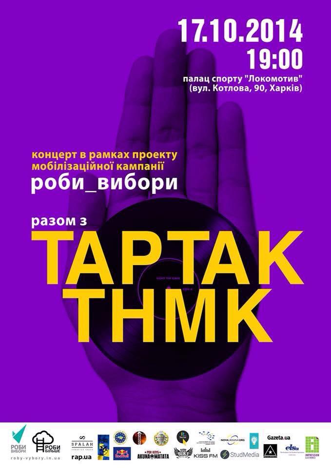 Тартак и ТНМК