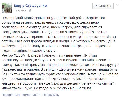 Грицаенко