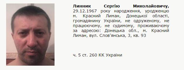 """Информация взята со """"Списка подозреваемых лиц"""" МВД Украины"""