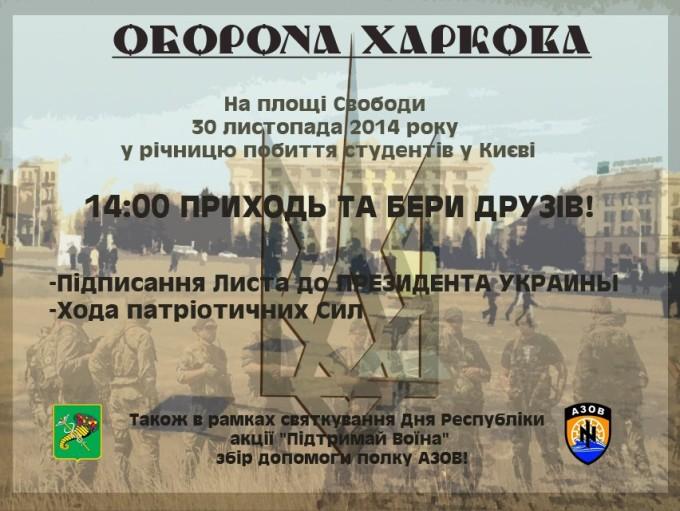 Оборона Харькова