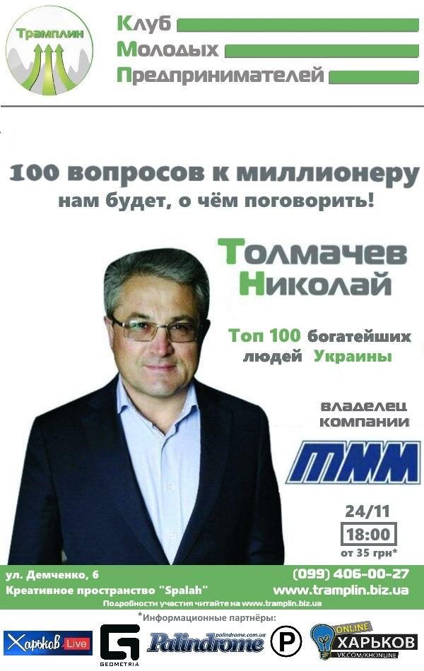 """Встреча с """"ТММ"""", Николаем Толмачевым"""