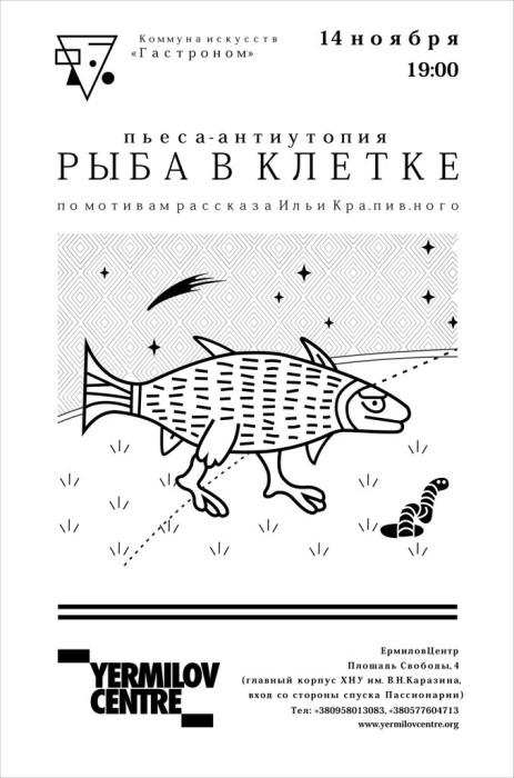 рыба в клетке
