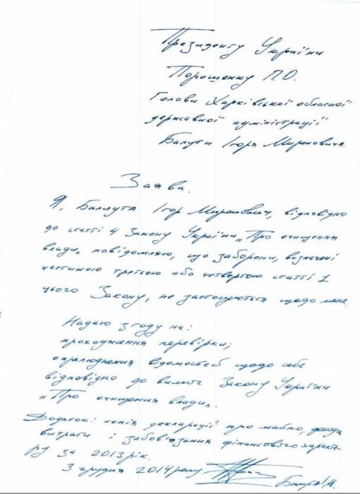 Заявление Игоря Мироновича Балуты, взятое с официальной страницы губернатора на facebook