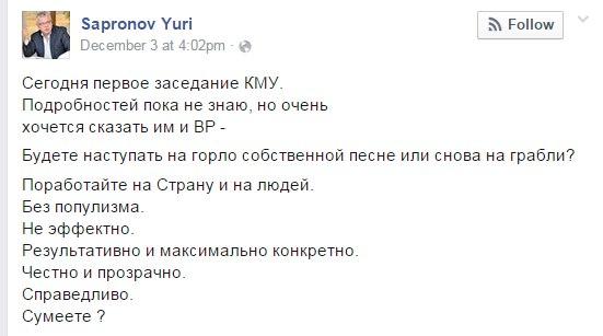 сапронов