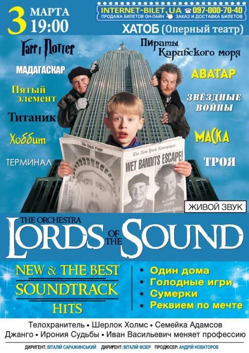 LORDS OF THE SOUND 3 марта 2015 в Харькове