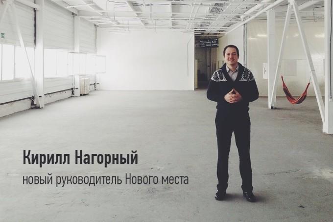 Кирилл Нагорный