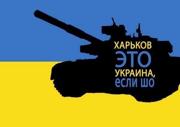 Харьков это Украина