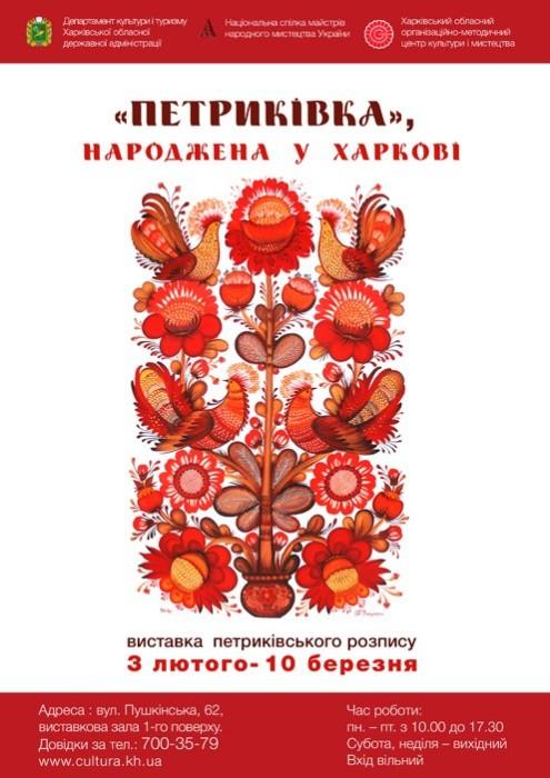 Выставка «Петриковка, рожденная в Харькове»