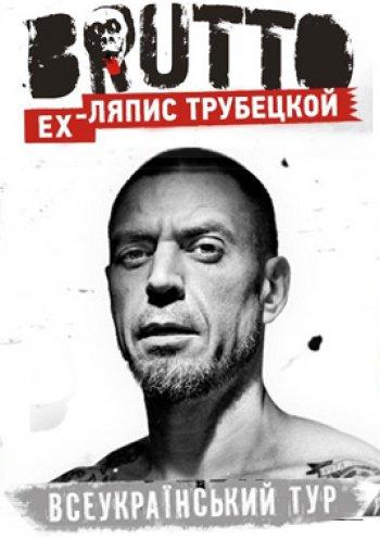 Brutto. Сергей Михалок в Харькове 15 марта 2015