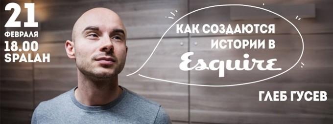 Заместитель главного редактора журнала Esquire Украина Глеб Гусев проведет лекцию о создании историй