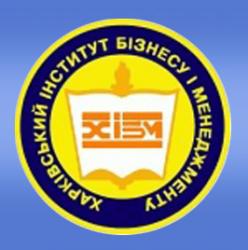 Харьковский институт бизнеса и менеджмента