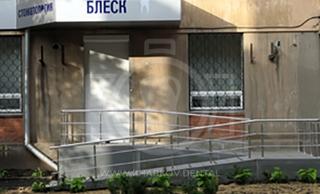 Блеск, стоматологическая клиника